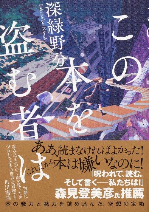 深緑野分『この本を盗む者は』(KADOKAWA)