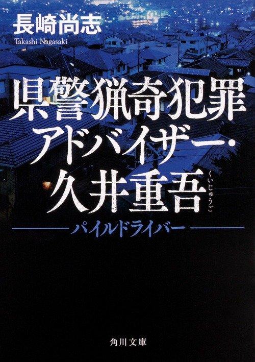 県警猟奇犯罪アドバイザー・久井重吾 パイルドライバー