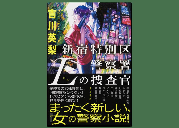 吉川英梨『新宿特別区警察署 Lの捜査官』(KADOKAWA)