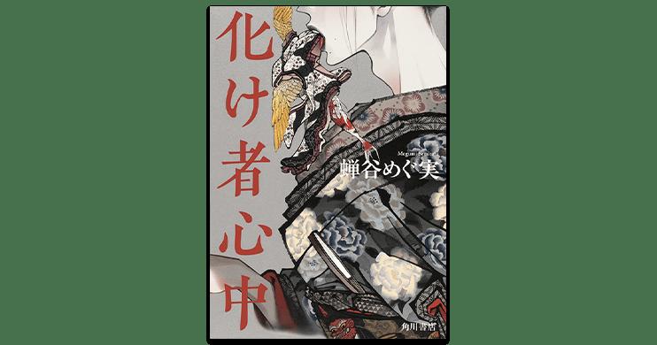 『化け者心中』(KADOKAWA) 本体1650円(税別) 時は文政、...