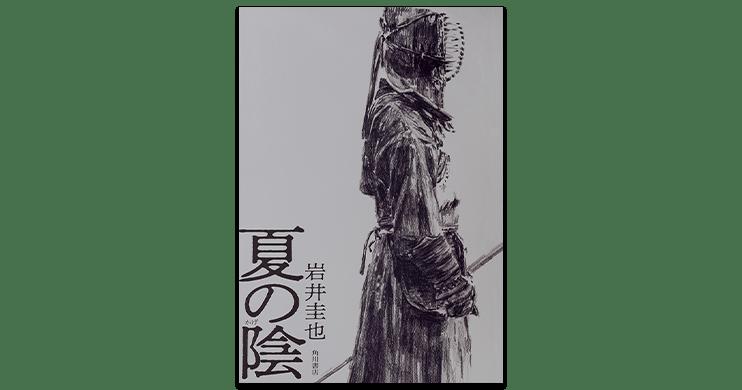 『夏の陰』(KADOKAWA) 本体1500円(税別) 卓越した剣道の...