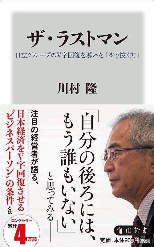 川村隆『ザ・ラストマン 日立グループのV字回復を導いた「やり抜く力」』※画...