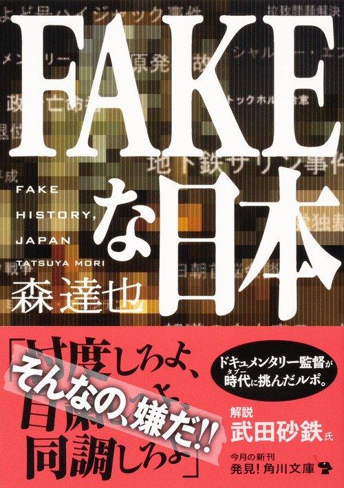 森達也『FAKEな日本』(角川文庫)