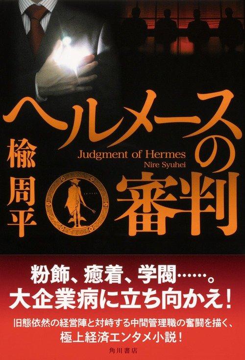 楡周平『ヘルメースの審判』 定価: 1,980円(本体1,800円+税)...
