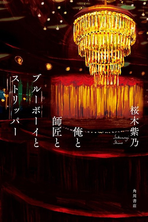 桜木紫乃『俺と師匠とブルーボーイとストリッパー』 定価: 1,760円(...
