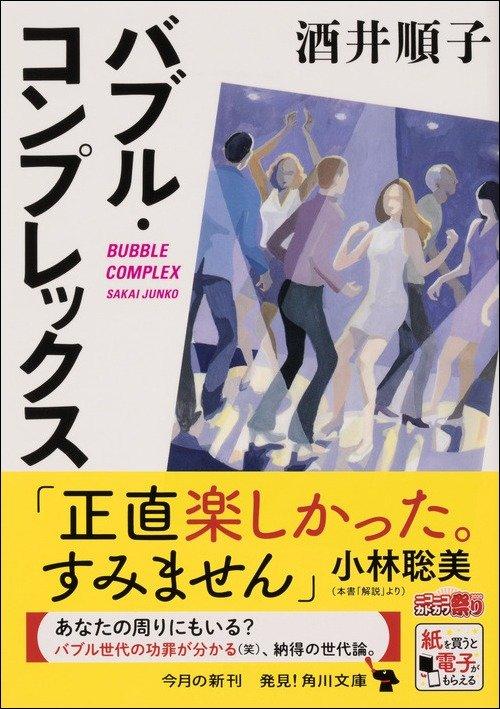 酒井順子『バブル・コンプレックス』 定価: 704円(本体640円+税)...