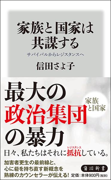 信田さよ子『家族と国家は共謀する サバイバルからレジスタンスへ』 定価:...