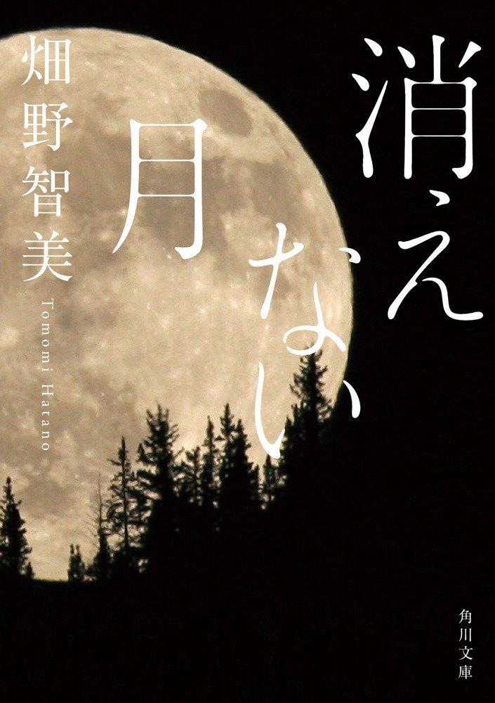 『消えない月』著者 畑野 智美 定価: 924円(本体840円+税)