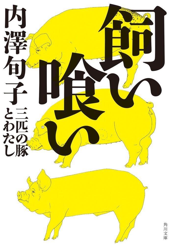 『飼い喰い 三匹の豚とわたし』 著者 内澤 旬子