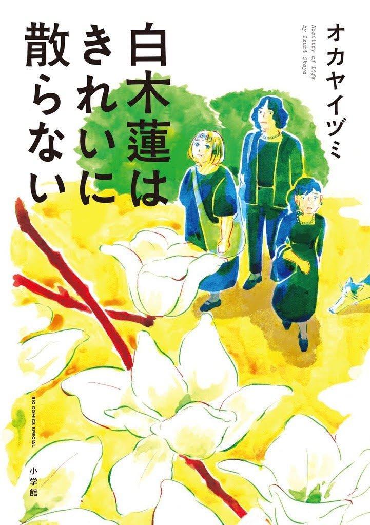 『白木蓮はきれいに散らない』 著者 オカヤ イヅミ 定価:1,320円...