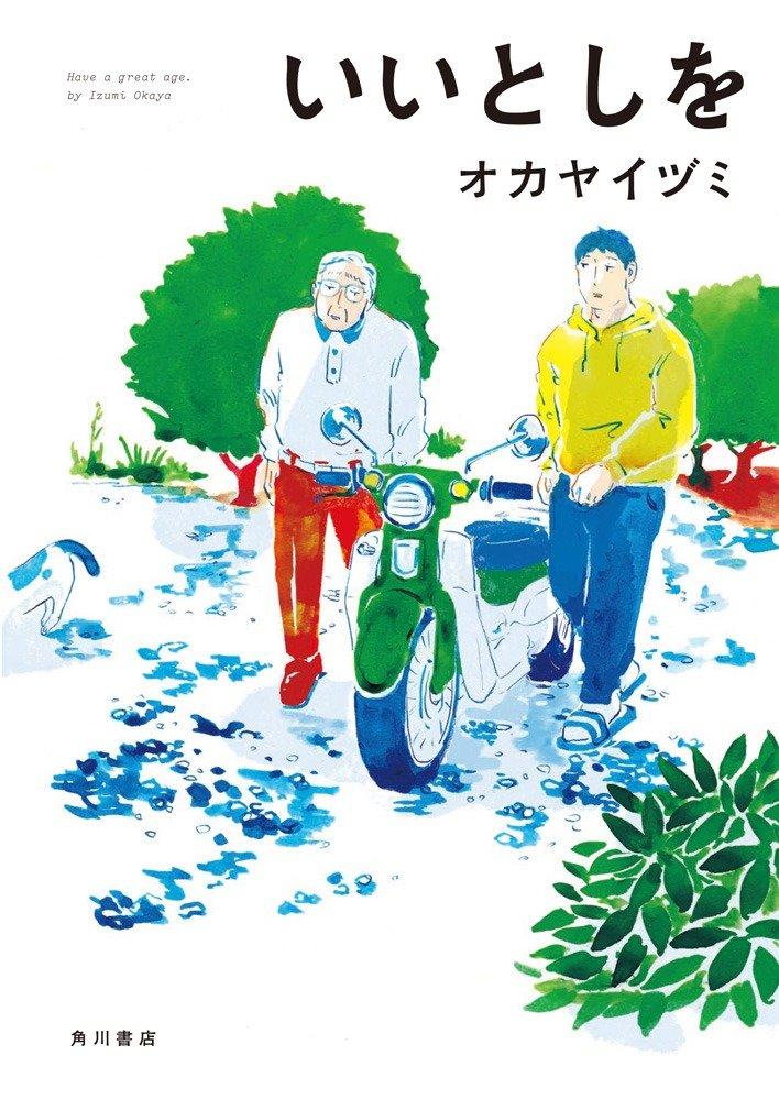 『いいとしを』 著者 オカヤ イヅミ 定価: 1,320円(本体1,2...