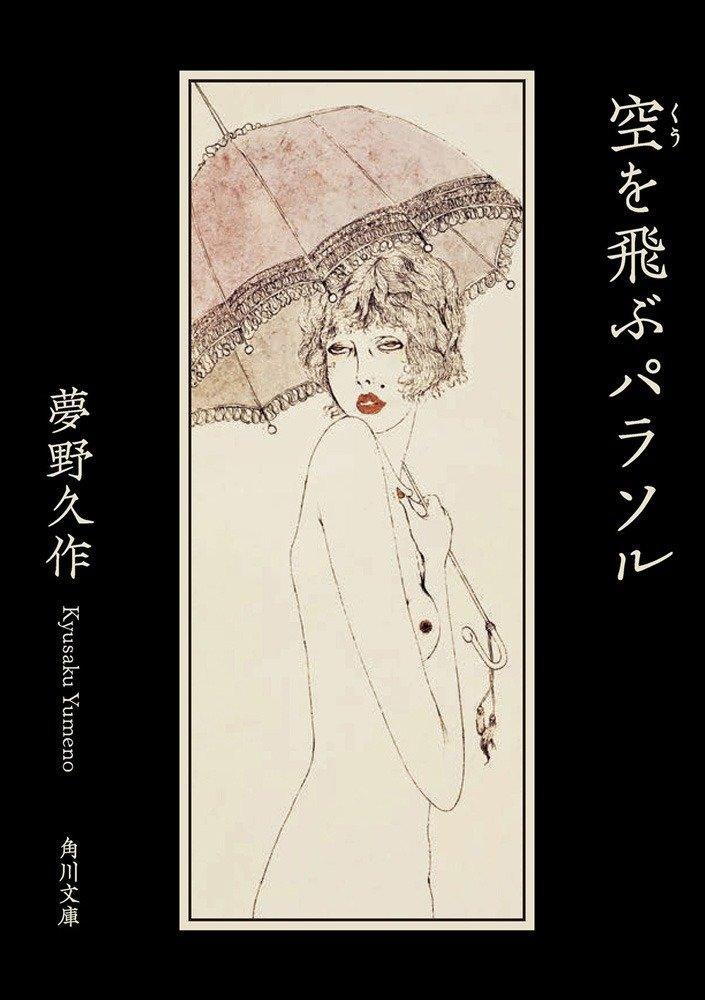 『空を飛ぶパラソル』 著者 夢野 久作 定価: 704円(本体640円...