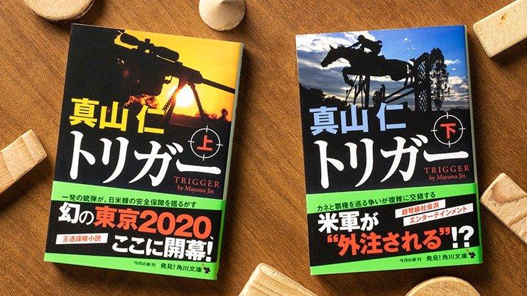 2021年3月24日に発売した角川文庫『トリガー』(上下巻) ※画像タッ...