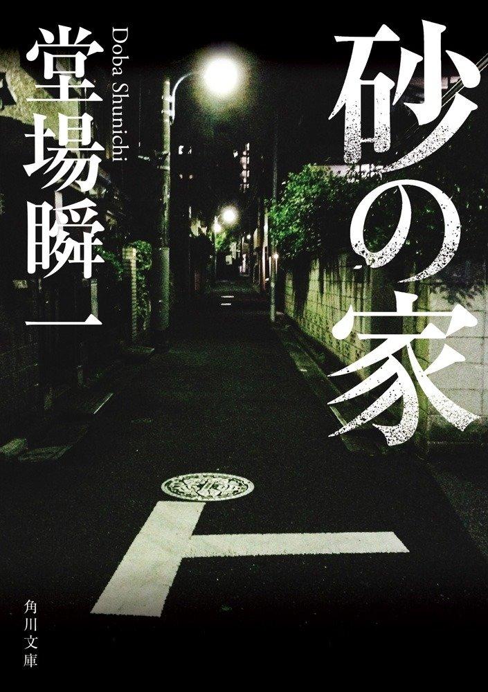 砂の家 著者 堂場 瞬一 定価: 880円(本体800円+税)