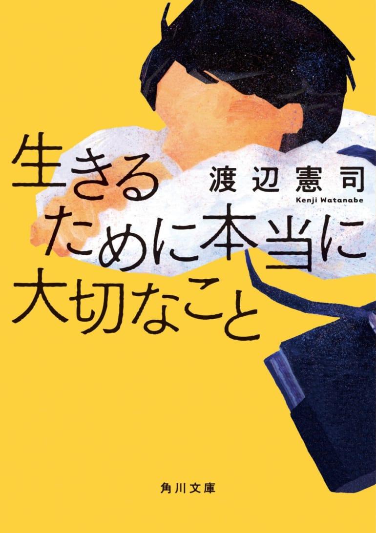 生きるために本当に大切なこと 著者 渡辺 憲司 定価: 770円(本体...