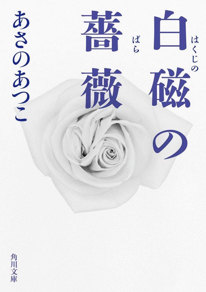 白磁の薔薇 著者 あさの あつこ 定価: 748円(本体680円+税)