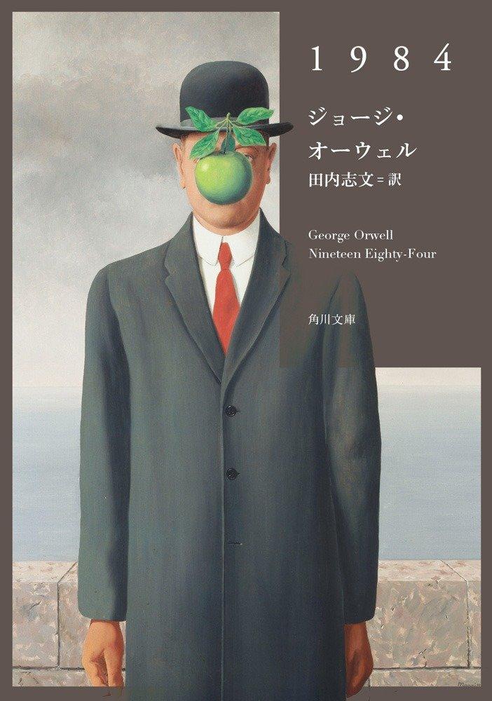 【解説:内田樹】ディストピア小説の金字塔! ジョージ・オーウェルが幻視した...