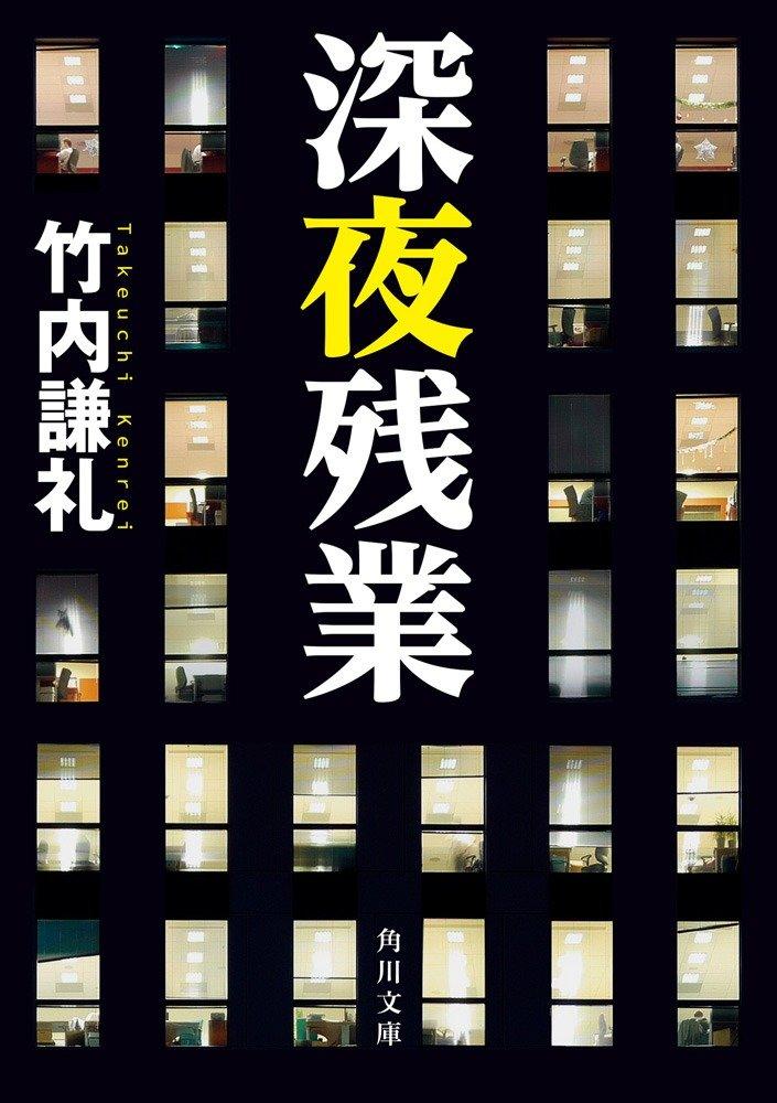 深夜残業 著者 竹内 謙礼 定価: 748円(本体680円+税)