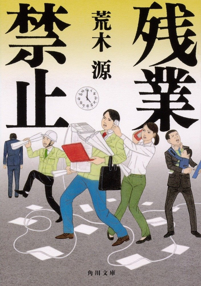 残業禁止 著者 荒木 源 定価: 704円(本体640円+税)