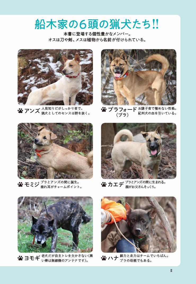 犬と歩けばワンダフル 密着! 猟犬猟師の春夏秋冬