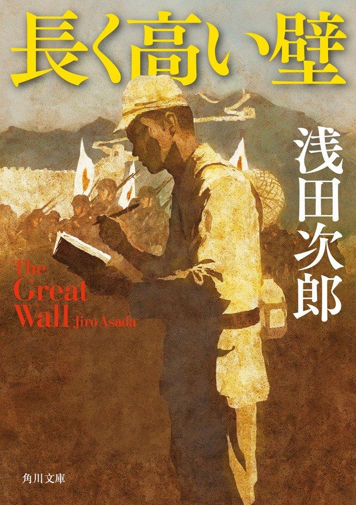 浅田次郎、初のミステリにして極限の人間ドラマ。地に足を付けて生きた人々の側...