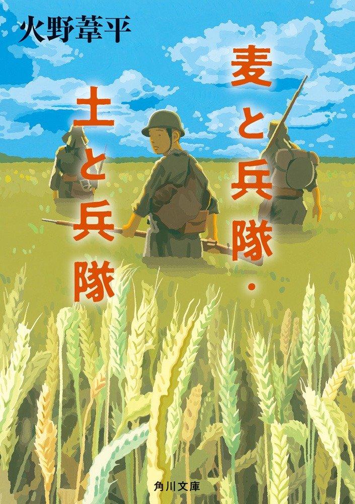 麦と兵隊・土と兵隊 著者 火野 葦平 定価: 704円(本体640円+...