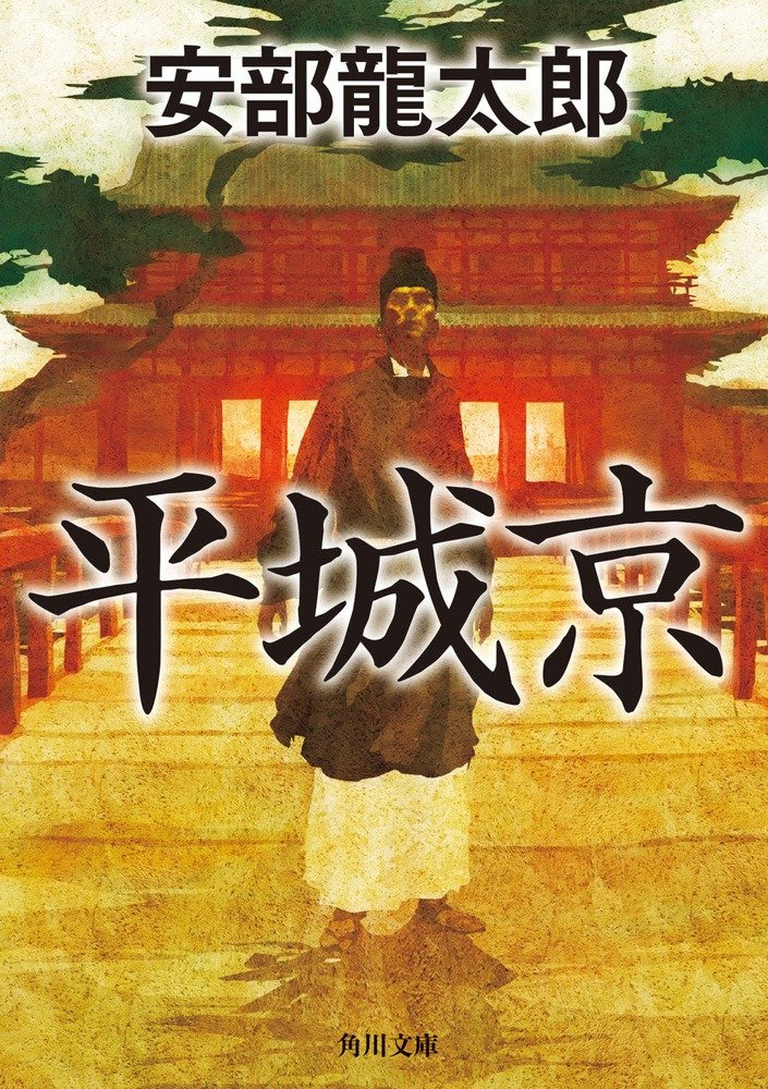 平城京 著者 安部 龍太郎 定価: 924円(本体840円+税)