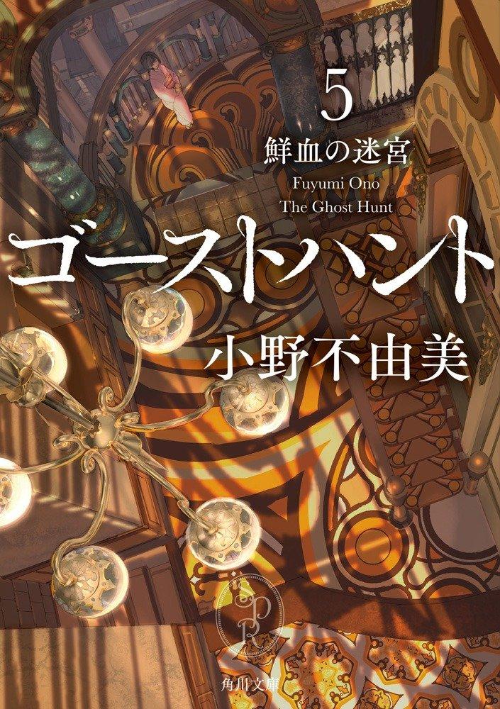 ゴーストハント5 鮮血の迷宮 著者 小野 不由美 定価: 836円(本...