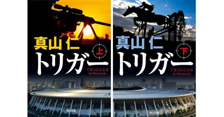 """米軍が""""外注""""される日!? 東京五輪で起きた暗殺事件――『トリガー』真山仁..."""