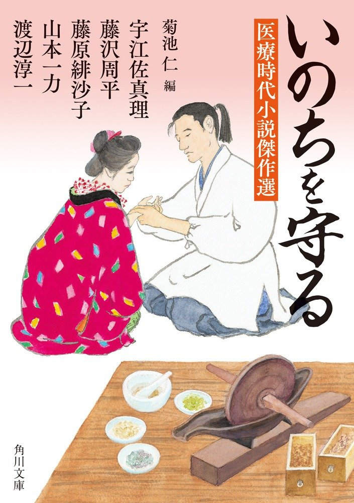 病と闘い、人を癒やす。江戸の医者たちを題材にした傑作短編集!――『いのちを...