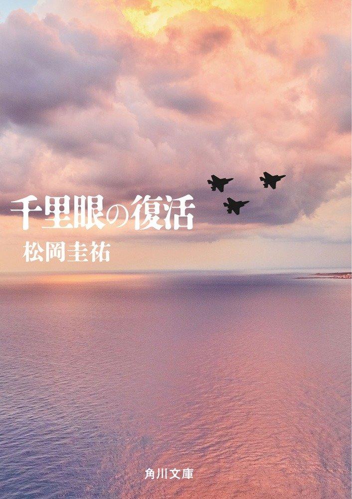 千里眼の復活 著者 松岡 圭祐 定価: 880円(本体800円+税)