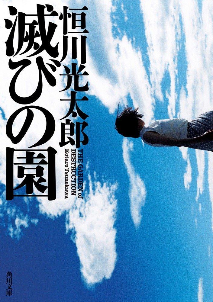 滅びの園 著者 恒川 光太郎 定価: 792円(本体720円+税...
