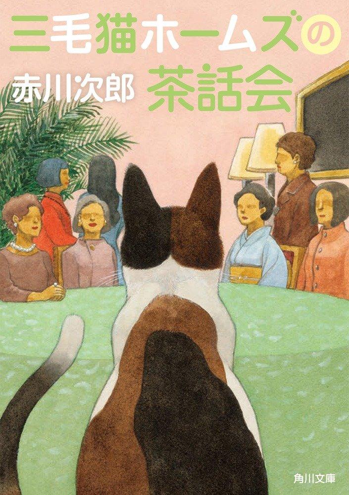 現代女性にとって最大の脅威を表現した探偵小説――『三毛猫ホームズの茶話会』...