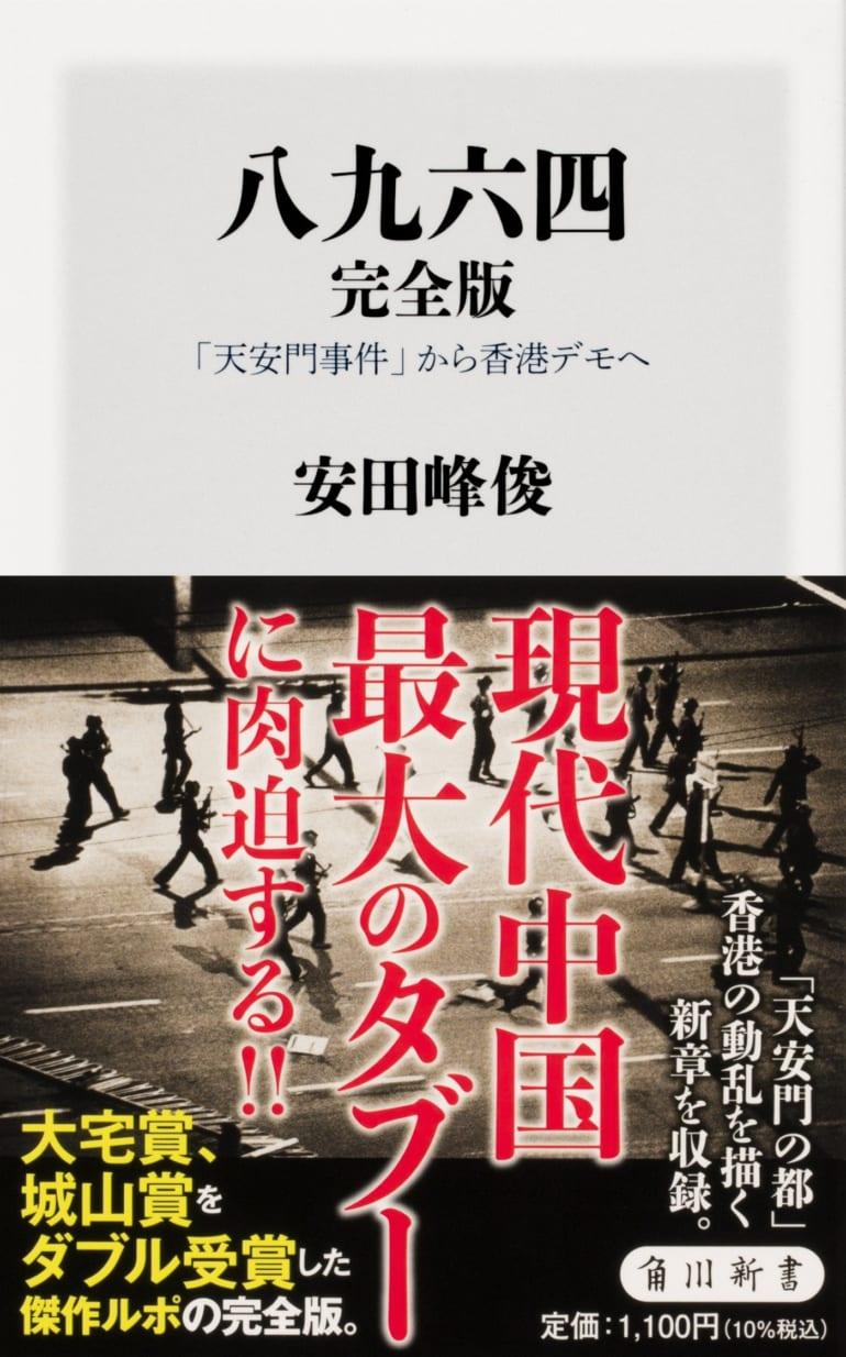 八九六四 完全版 「天安門事件」から香港デモへ 著者 安田 峰俊 定価...