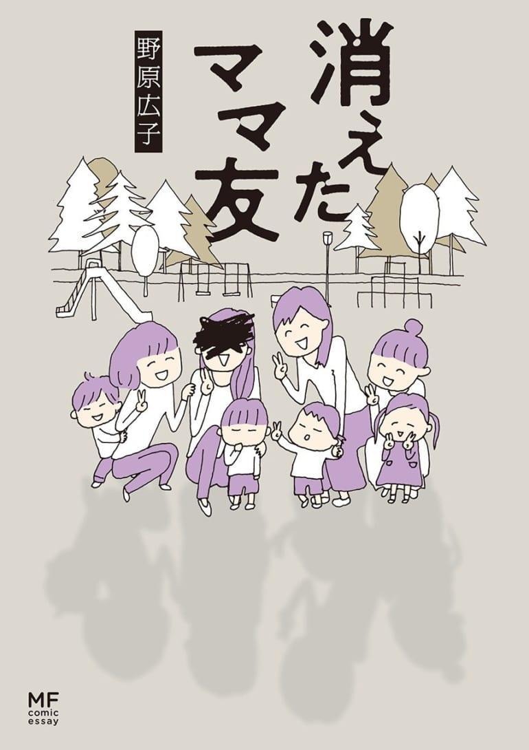 失踪したママ友が抱える秘密とは――『消えたママ友』野原 広子著 書評