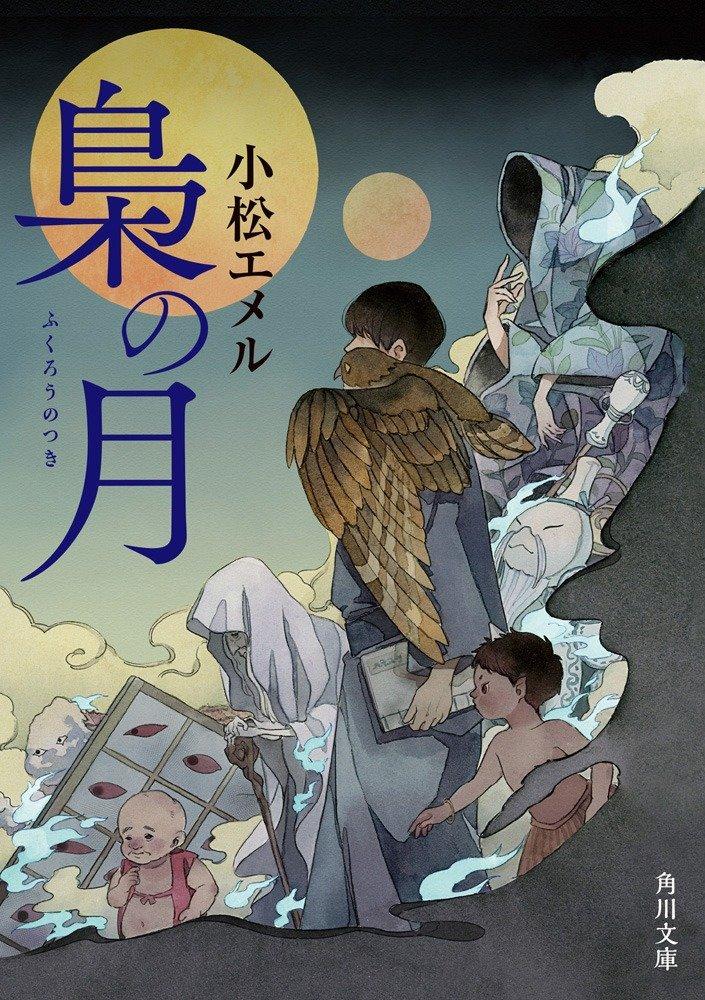 梟の月 著者 小松 エメル 定価: 726円(本体660円+税)