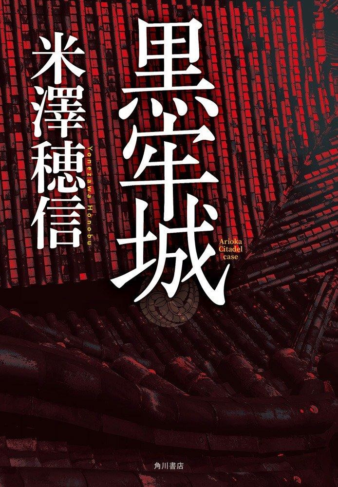 黒牢城 著者 米澤 穂信 定価: 1,760円(本体1,600円+税)