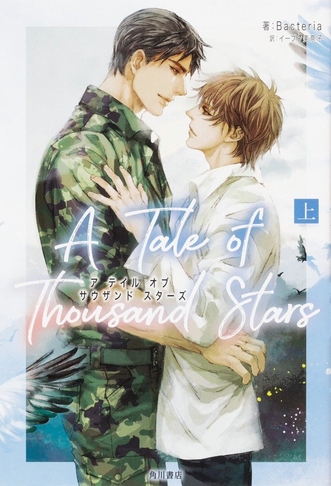 A Tale of Thousand Stars 上 著者 Bacter...