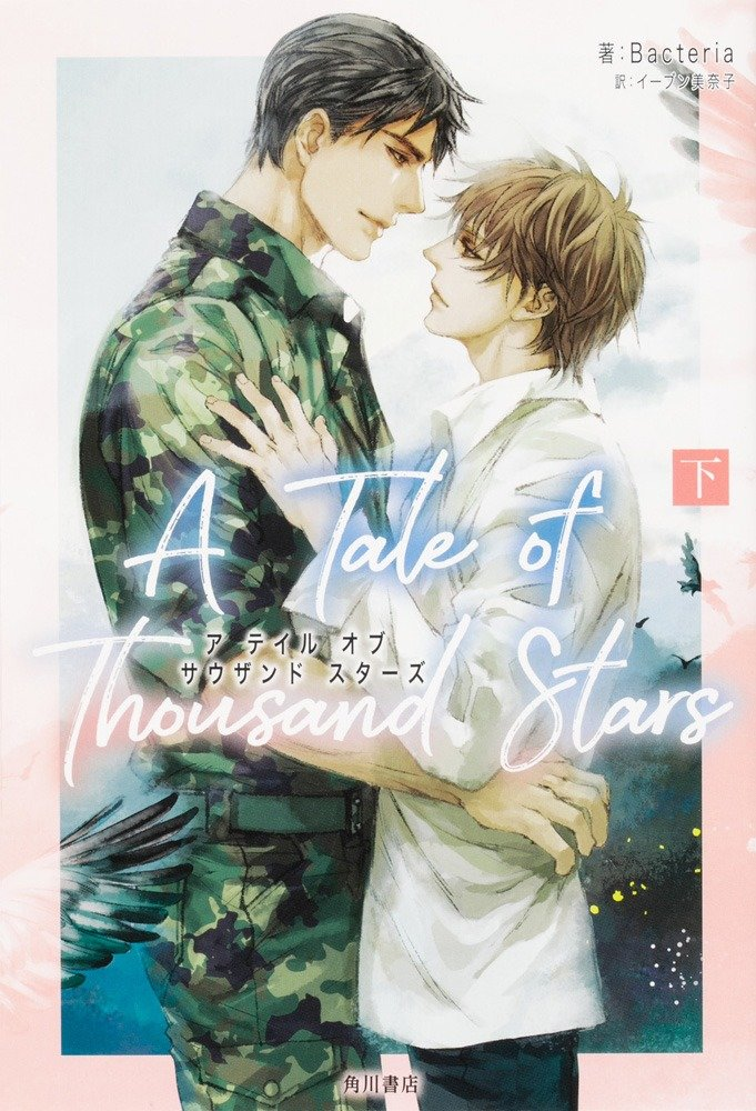 A Tale of Thousand Stars 下 著者 Bacter...