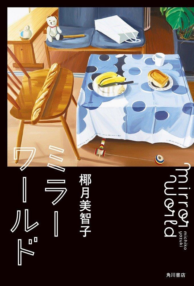 ミラーワールド 著者 椰月 美智子 定価: 1,815円(本体1,65...