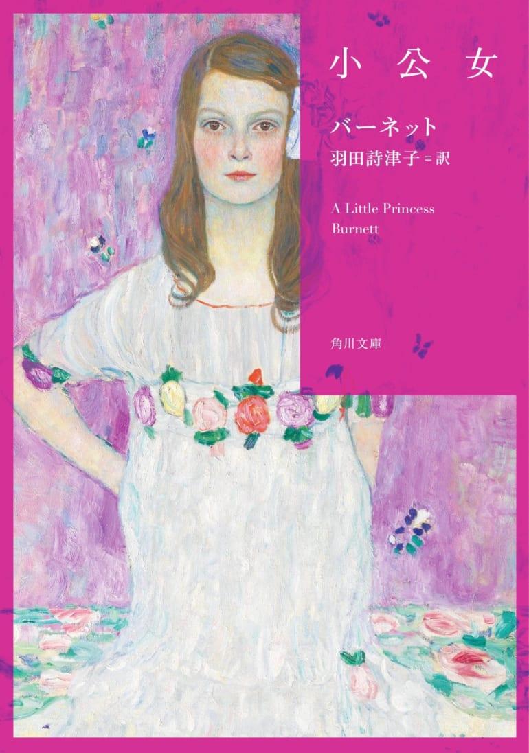 「想像力という魔法」――モデル・浜島直子が、名作『小公女』を読んで、 「大...