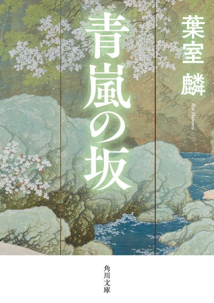 青嵐の坂 著者 葉室 麟 定価: 748円(本体680円+税)